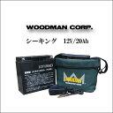 ウッドマン/シーキング 12V/20Ah【RCP】