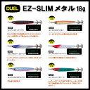 DUEL(デュエル)/EZ-SLIM メタル 18g【05P30May15】【RCP】