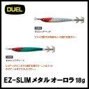 DUEL(デュエル)/EZ-SLIM メタル オーロラ 18g【05P30May15】【RCP】