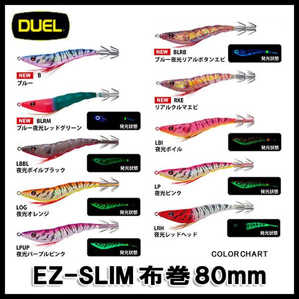 DUEL(デュエル)/EZ-SLIM 布巻 80mm【05P30May15】【RCP】