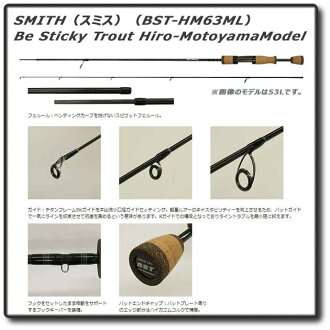 SMITH(史斯密)/Be Sticky Trout Hiro-Motoyama Model(BST-HM63ML)