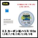 DUEL(デュエル)/H.D.カーボン船ハリス 100m 1.5号/1.7号/2号/2.5号/3号【05P30May15】【RCP】
