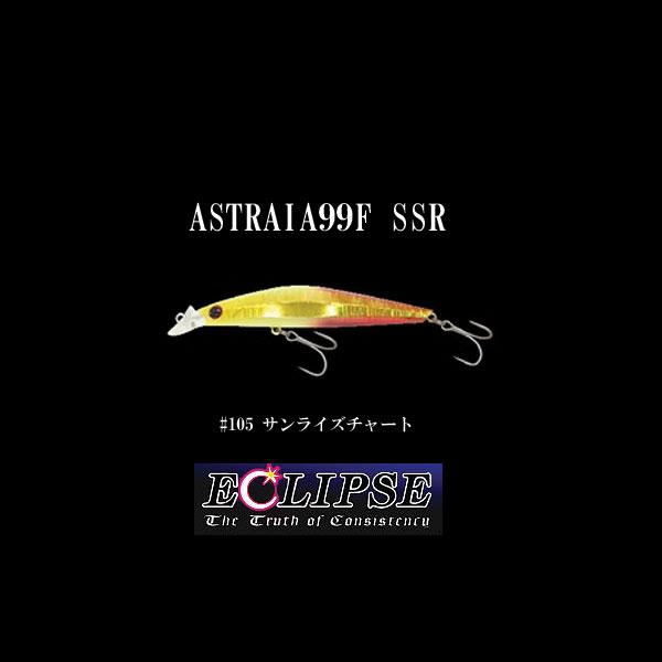 ECLIPS(エクリプス)/ アストレイア99F SSR #105サンライズチャート【RCP】