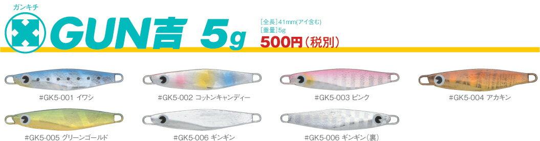 ima(アイマ)/GUN吉 5g(ガンキチ 5g)【05P30May15】【RCP】