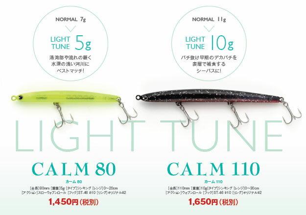 ima(アイマ)/CALM 80 (カーム80) ウエイトチューンモデル【05P30May15】【RCP】