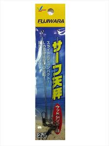 フジワラ サーフ天秤 ウッドシンカー用 シルバー【RCP】
