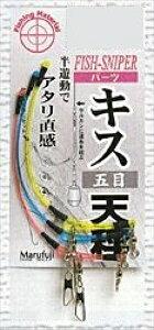 マルフジ PE-3 キス・五目天秤 15cm 3本入【RCP】