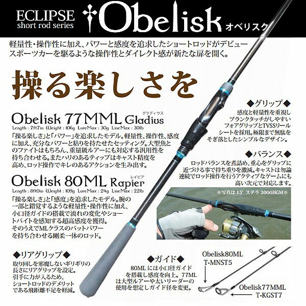 ECLIPSE(エクリプス)/OBELISK80ML Rapier
