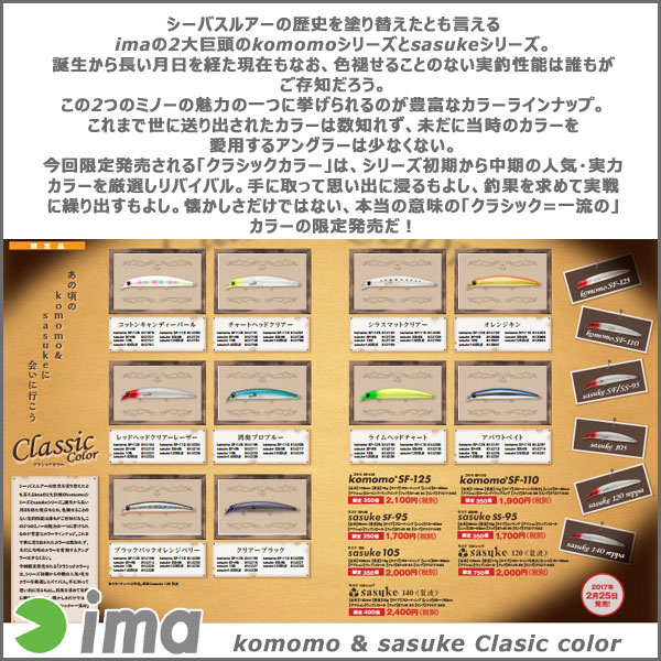 ima(アイマ)/sasuke140裂波 #X2768 チャートヘッドクリアー