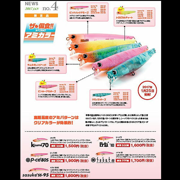ima(アイマ)/sobat 80 #X4162 トロピカルチャート