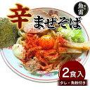 まぜそば 魚雷 生麺 魚粉 富喜製麺所 2食入り(200g×2食) 魚粉入り お試し 送料無料 お試しセット
