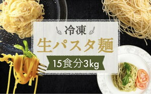 生パスタ (15食分) 冷凍 本格 富喜製麺所 パスタ 生麺 低加水麺 製麺所 自家製 老舗 ギフト お取り寄せ 贈り物 送料無料