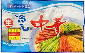 冷やし中華 8食入(スープ付き) 自家製 麺 たれ 取り寄せ 熊本 富喜製麺所 中華麺 本格 ご当地 グルメ 贈り物 ギフト 老舗 送料無料