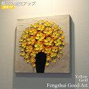 風水にいい絵画「花瓶の花々」黄色/ゴールド 50角 送料無料 インテリア 玄関 リビング 壁掛け 金運 財運 健康運 おし…