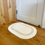 玄関マット楕円形43×60ホワイトベージュ天然素材コットン綿100%洗濯洗える風水室内おしゃれかわいい白北欧インテリアナチュラル敷物バスマット
