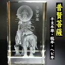 NO-37 【送料無料】風水の高級クリスタルレーザー彫り置物■普賢菩薩(ふげんぼさつ)■辰(たつ)年/巳(み・へび)年…