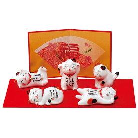 【送料無料】《日本の縁起物》◆招き猫◆NO-4 《五福招き猫》》 ★ご利益★金運/財運/良縁/商売繁盛/家内安全/宝くじ