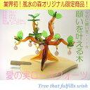 애정운UP☆석에 소원을・・・☆꿈・소원을 실현하는 목애의 실로즈 쿼츠 Tree that realizes dream