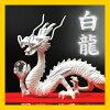"""沒有 15 «派頭曾到皇帝的最高的五個手指龍» ◆ 問 Ryu 排名高 ◆? s 五個手指龍。""""銅和白色龍神 ◆ 獎勵 ◆ 天然水晶玉石 & 黃色金滴白色,白色的龍天然石材龍球龍雕像和好運氣和風水玩具 / 5 白神龍爪 / 龍 / 龍 / 裴 /"""