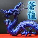 NO-17≪皇帝に仕えている品格が最高の五本指の龍≫《五本指の龍》 銅製 水神蒼龍 ◆水場に溜まっている悪い気を浄…