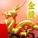 ≪皇帝に仕えている品格が最高の五本指の龍≫NO-13 《五本指の龍》 銅製 黄金皇帝龍◆財運UPと開運の風水グッズ◆…