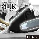 鍛錬棒・鍛錬用 金剛杖 (こんごうじょう) ダンベル インナーマッスル トレーニング 素振り 筋トレ