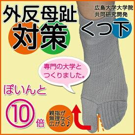 外反母趾対策靴下 wk