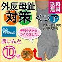 外反母趾対策靴下 同色2足セット