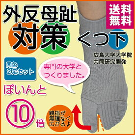 \12/5(土)★30%OFFクーポン配布中!/ 外反母趾対策靴下 同色2足セット wk