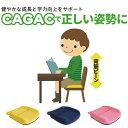 売れてます!学習クッション CAGAC 【カガック】 【 姿勢 キッズ 子供 椅子 骨盤 姿勢サポート 】