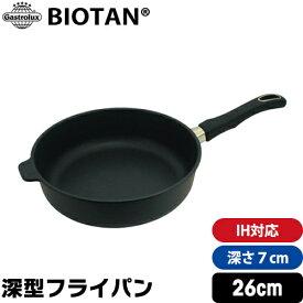 【Gastrolux BIOTAN】 IH対応深型フライパン深さ7cm 内径26cm 17226A 【 ガストロラックス バイオタン フライパン 】