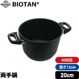 【Gastrolux BIOTAN】 IH対応鍋深さ13cm 内径20cm 17250 【 ガストロラックス バイオタン 鍋 両手鍋 】