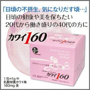 カワイ160乳酸球菌カワイ株160mg含有/包