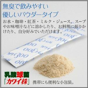 カワイ300mgカワイ株(900mg3包おまけ付き)乳酸菌研究所正規代理店粉末