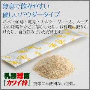 【正規代理店】カワイ80mgカワイ株(900mg3包おまけ付き)乳酸菌研究所粉末
