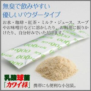 カワイ900mgカワイ株(900mg3包おまけ付き)乳酸菌研究所正規代理店粉末