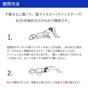 骨盤底サポーター一般医療機器頻尿尿失禁尿漏れ尿トラブル排尿障害排便障害