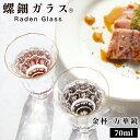 日本酒グラス 70ml 酒器 おしゃれ 焼酎グラス 杯 クリスタル 高岡漆器 螺鈿ガラス グラス コップ 螺鈿 漆塗 天野漆器…