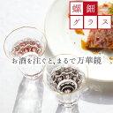 最大2000円OFFクーポン配布中! 天野漆器 螺鈿ガラス 金杯 万華鏡【 グラス 日本酒グラス 焼酎グラス 螺鈿 漆塗 天野漆…