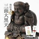 仏像 豊臣秀吉の三面大黒天 ご祈祷済みお札付き 【 大黒天様 商売繁盛 金運アップ 宝くじ 】
