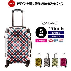 1年保証 キャリーケース スーツケース Sサイズ 機内持ち込み 可 アートケース トラベルケース トランクケース 4輪 1泊2日用 約31リットル TSAロック 搭載 旅行用品 旅行かばん かわいい おしゃれ CARART 着せ替え対応可