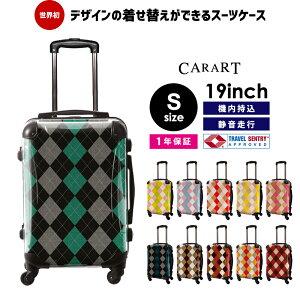 1年保証 キャリーケース スーツケース Sサイズ 機内持ち込み 可 アートケース トラベルケース トランクケース 4輪 1泊2日用 約31リットル TSAロック 搭載 旅行用品 旅行かばん かわいい おしゃ