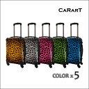 【CARART】キャラート | アートケース | ベーシック 豹 | フレーム4輪 | 機内持込 【 着替商品 】 【 スーツケース 】 【 BC-etc 】 【…