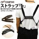 コアルー Coaroo ストラップ「α」ショルダーベルト 付け替え 斜め掛け ユニセックス 鞄 バッグ