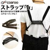 コアルーCoarooストラップ「α」ショルダーベルト付け替え斜め掛けユニセックス鞄バッグ