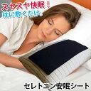ハイブリット快適安眠シート 脳機能活性化シート セレトニン安眠シート 安眠効果