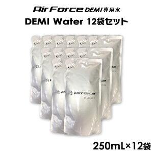 【100名様限定!5%OFFクーポン配布中!】専用デミウォーター250ml×12袋エアフォースデミの専用水ですDEMIWater水成二酸化塩素除菌ウィルス対策花粉消臭