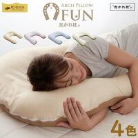期間限定お得なクーポン配布中 眠り製作所 抱かれ枕 アーチピローFUN~ファン~ PLS-FM-037 寝具 枕 ピロー 抱き枕 Arch Pillow Fun