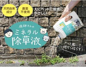 庭師さんのミネラル除草液除草剤庭天然成分ガーデニング手入れペット子供安全