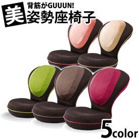 お得なクーポン配布中 背筋が GUUUN 美姿勢 座椅子 0070-2058 座椅子 猫背 姿勢 ストレッチ リクライニング 腰痛